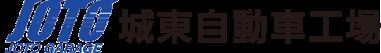 株式会社城東自動車工場